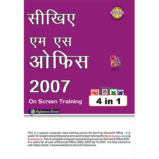 Learn Microsoft Office 2007 4 IN 1  (2 CDs) - Hindi