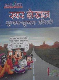 Hindi Savar Lekhan