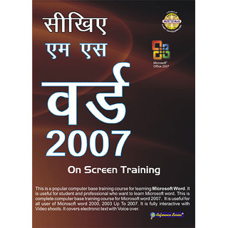 Learn Microsoft Word 2007 (Hindi)