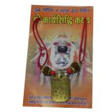Sarv Karya Siddhi Kawach For Fulfillment Of Desires