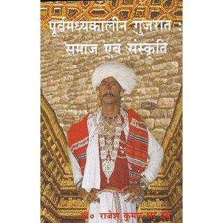 Purvmadhyakaalin Gujrat  Samaj aur Sankriti
