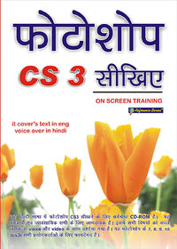 Learn Photoshop CS3 - (Hindi)