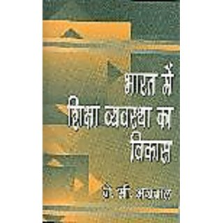 BHARAT MEIN SIKSHA VYAVASTHA KA VIKAS (HINDI)