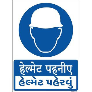 SignageShop  High quality Vinyl Wear helmet in Hindi Sign