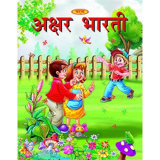 Padma - Akshar Bharti Book