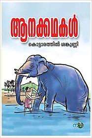 Aanakkathakal (Malayalam)