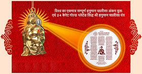 Shakti Hanuman Chalisa Yantra Shri Hanuman Chalisa Yantra Hanuman Chalisa