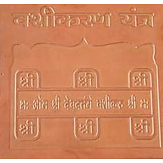 Vashikaran Yantram