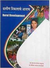 Dimensions of Rural Development    (Marathi)