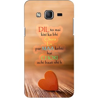 G.store Printed Back Covers for Samsung Galaxy On5 Multi