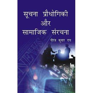 Soochna Prodhyogiki Aur Samaajik Sanrachna