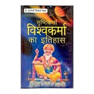 Srishtikarta Vishvakarma Ka Itihas