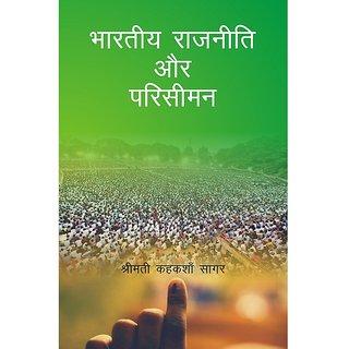 Bharatiya Rajniti Aur Parisiman