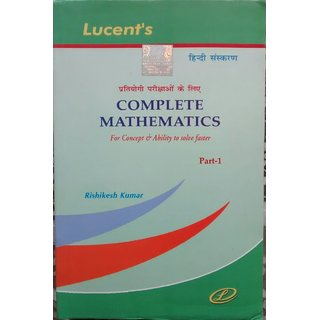 Lucent Complete Mathematics (part -1) (Hindi) Paperback