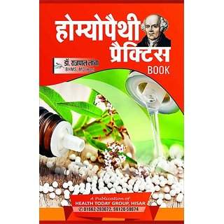 Homeopathy Practice Book Hindi