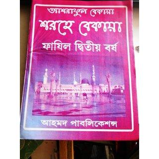 Sharhe Bekia Bengali