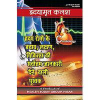 Hrdyamrit Kalash (HEART BOOK HINDI)