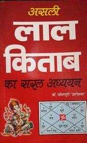 asli LAL KITAB KA SARAL ADHYAYAN BY UMESHPURI GYANESHWAR (HINDI) with copper yantra