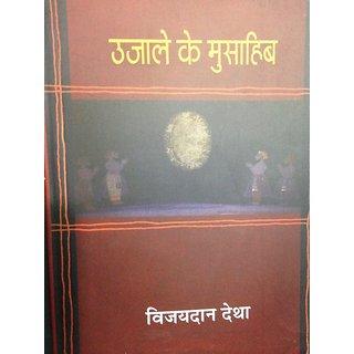 Buy Ujaale Ke Musahib ( Hindi short stories) by Vijaydan Detha