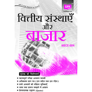 MECE4 Financial Institutions and Markets (IGNOU Help book for MECE-004 in Hindi Medium)