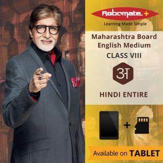 Robomate+ Maharashtra BoardEngViiiHindientire (Tablet)