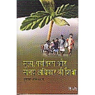 MULYA, PARYAVARAN AUR MANAV ADHIKAR KI SHIKSHA (HINDI)