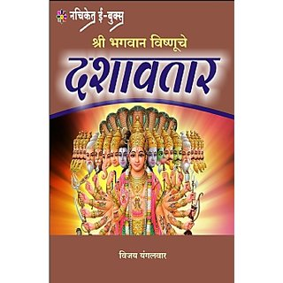 Shree Bhagwan Vishnuche Dashavatar