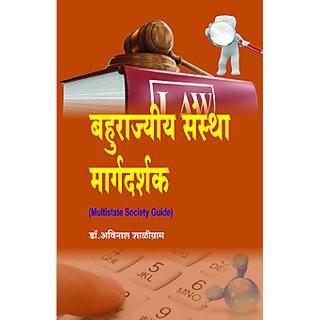 Bahurajiya Sanstha Margadarshak