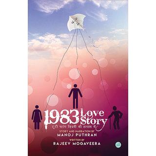 1983 Love Story