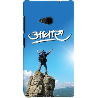 Oyehoye Aawara Quirky Printed Designer Back Cover For Microsoft Lumia 535 / Dual Sim Mobile Phone - Matte Finish Hard Plastic Slim Case
