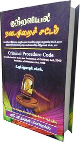 Criminal Procedure Code in Tamil
