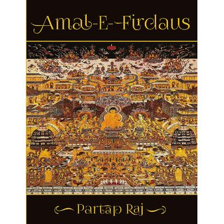 Amal-E-Firdaus