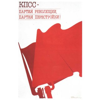 Reprint Of An Old Soviet Russian Vintage Poster -1316 - A3 Poster Prints Online Buy