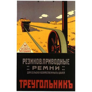 Reprint Of An Old Soviet Russian Vintage Poster -421 - A3 Poster Prints Online Buy