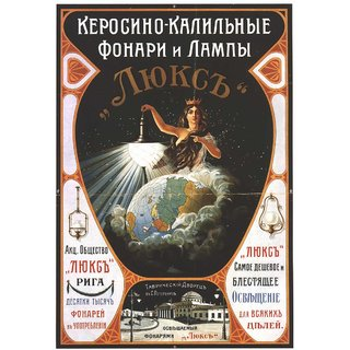 Reprint Of An Old Soviet Russian Vintage Poster -432 - A3 Poster Prints Online Buy