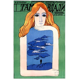 Reprint Of An Old Soviet Russian Vintage Poster -245 - A3 Poster Prints Online Buy