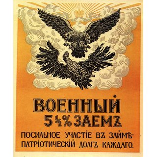 Reprint Of An Old Soviet Russian Vintage Poster -503 - A3 Poster Prints Online Buy