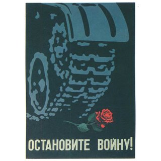 Reprint Of An Old Soviet Russian Vintage Poster -1061 - A3 Poster Prints Online Buy