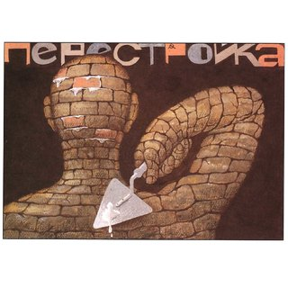 Reprint Of An Old Soviet Russian Vintage Poster -1384 - A3 Poster Prints Online Buy