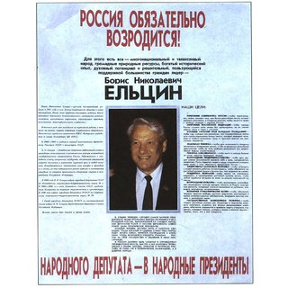Reprint Of An Old Soviet Russian Vintage Poster -1409 - A3 Poster Prints Online Buy