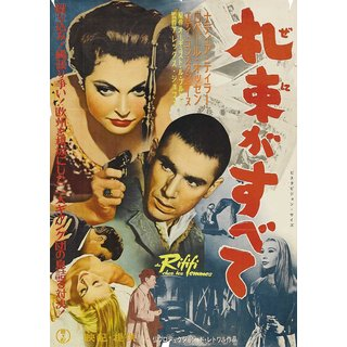 Reproduction Of A Poster Presenting - Rififi 2 - A3 Poster Prints Online Buy