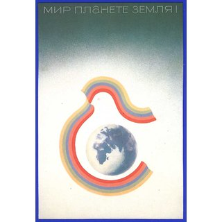 Reprint Of An Old Soviet Russian Vintage Poster -1135 - A3 Poster Prints Online Buy