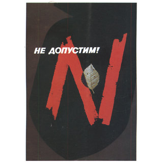 Reprint Of An Old Soviet Russian Vintage Poster -1689 - A3 Poster Prints Online Buy