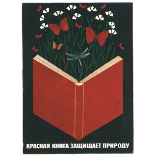 Reprint Of An Old Soviet Russian Vintage Poster -1804 - A3 Poster Prints Online Buy