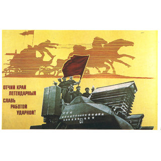 Reprint Of An Old Soviet Russian Vintage Poster -1831 - A3 Poster Prints Online Buy