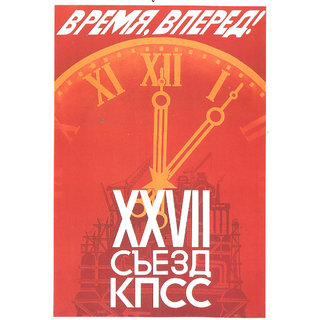 Reprint Of An Old Soviet Russian Vintage Poster -1851 - A3 Poster Prints Online Buy