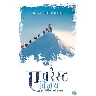 Everest Vijay