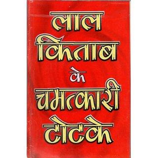 LAL KITAB KE CHAMTKARI TOTKE (HINDI) by  Y.N.Jha Toofan with copper yantra