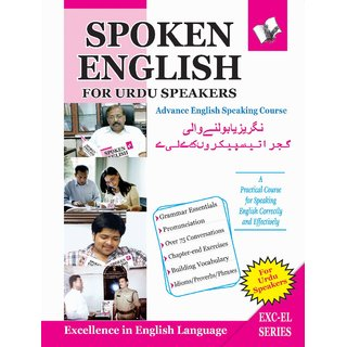 Buy Spoken English For Assamese Speakers Online - Get 25% Off