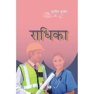 Radhika written by Sujeet Kumar